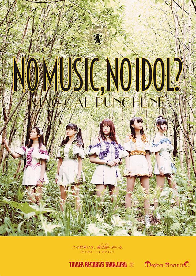 マジカル・パンチライン、タワーレコード新宿店のアイドル企画「NO MUSIC, NO IDOL?」最新版ポスター