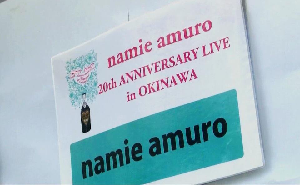 安室奈美恵25周年アニバーサリー沖縄ライブ直前スペシャル
