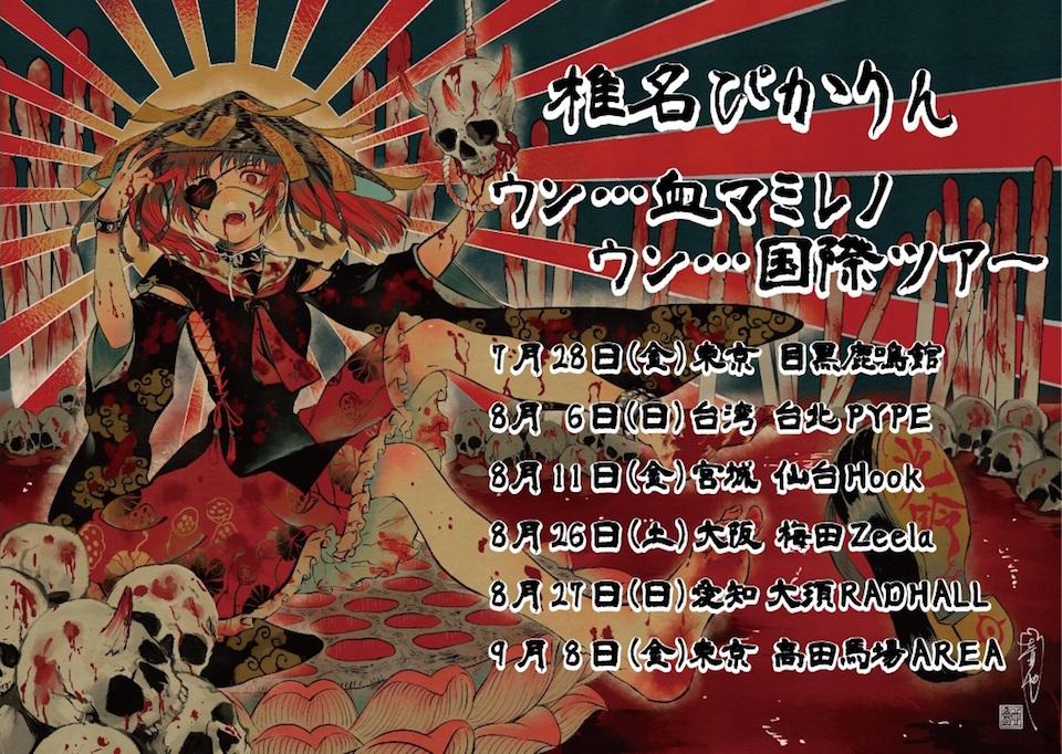 椎名ぴかりんライブツアー日程