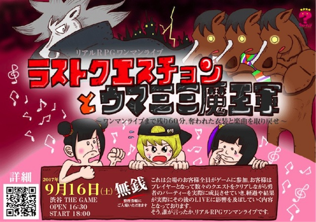 ラストクエスチョンが9月16日に東京・渋谷THE GAMEで無銭ワンマンライブ〈ラストクエスチョンとウマミミ魔王軍〉