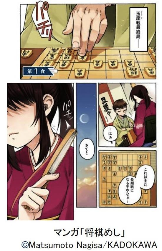 連続ドラマ『将棋めし』