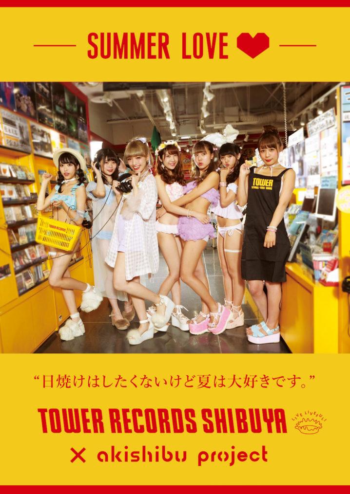 アキシブproject タワーレコード渋谷店とのコラボポスター