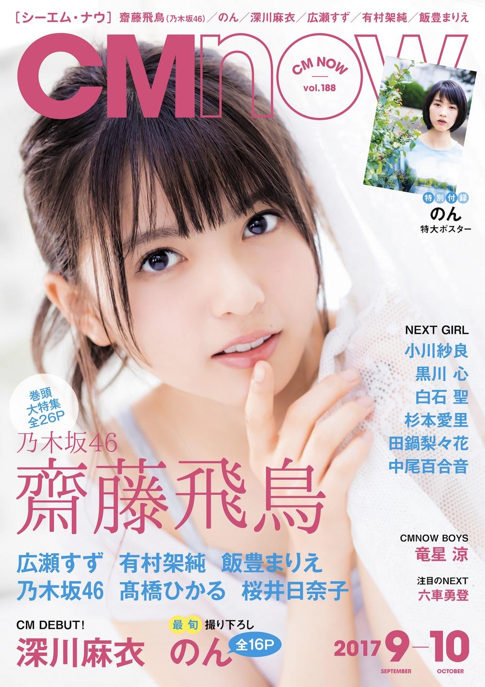 齋藤飛鳥(乃木坂46)、19歳の誕生日に「CM NOW 」表紙