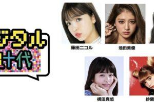 デジタル超十代 2017 藤田ニコル、池田美優、越智ゆらの