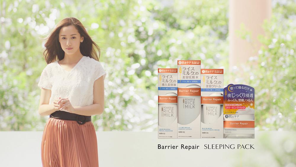 沢尻エリカ・バリアリペア「スリーピングパック」CM