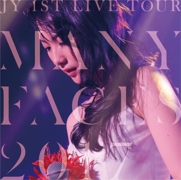 """JY(=知英)、9/27発売のBlu-ray「1st LIVE TOUR """"Many Faces 2017""""」"""