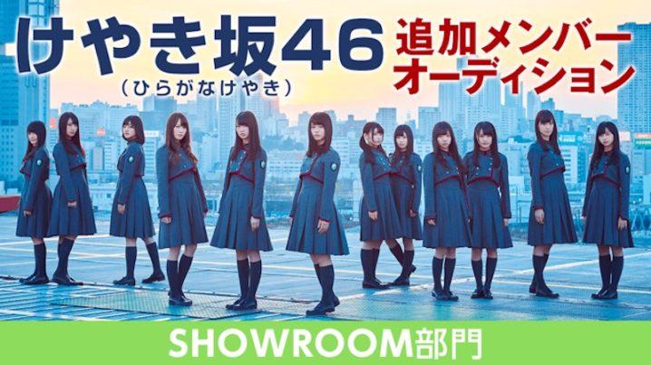 けやき坂46(ひらがなけやき)追加メンバーオーディション SHOWROOM部門