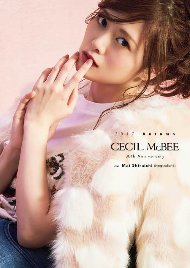 乃木坂46・白石麻衣が着るCECIL McBEE! 2017 AUTUMN/ルックブック