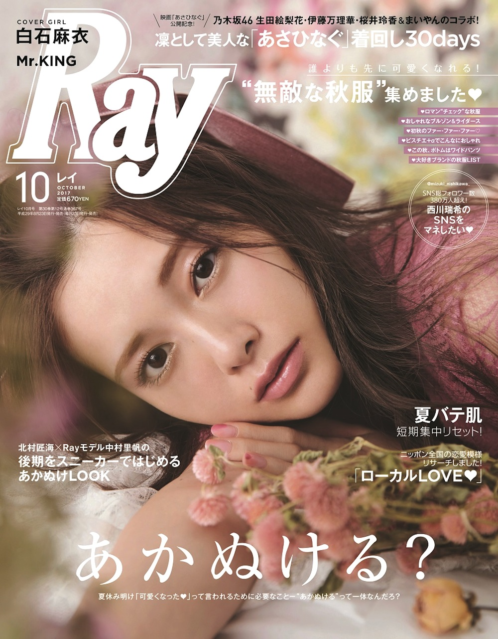 白石麻衣(乃木坂46)Ray