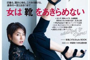 美脚の持ち主・長澤まさみ、「GINGER」10月号表紙