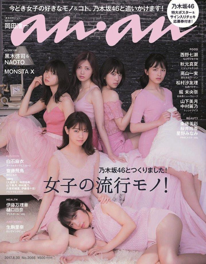 乃木坂46、『anan』1冊まるごとジャック