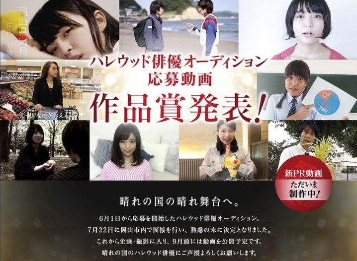 岡山県「ハレウッド俳優オーディション」作品賞