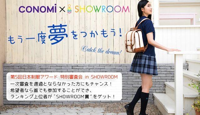 「第5回日本制服アワード」特別審査にて「SHOWROOM賞」