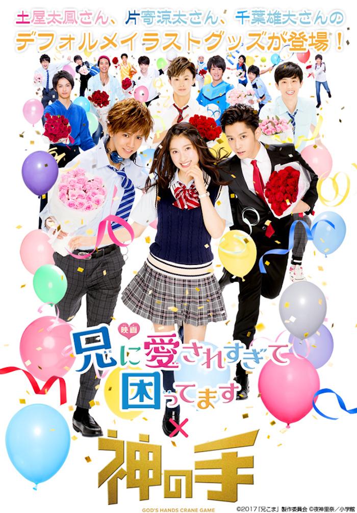 土屋太鳳、片寄涼太、千葉雄大ほか出演の大人気映画 「兄に愛されすぎて困ってます」×「神の手」コラボ