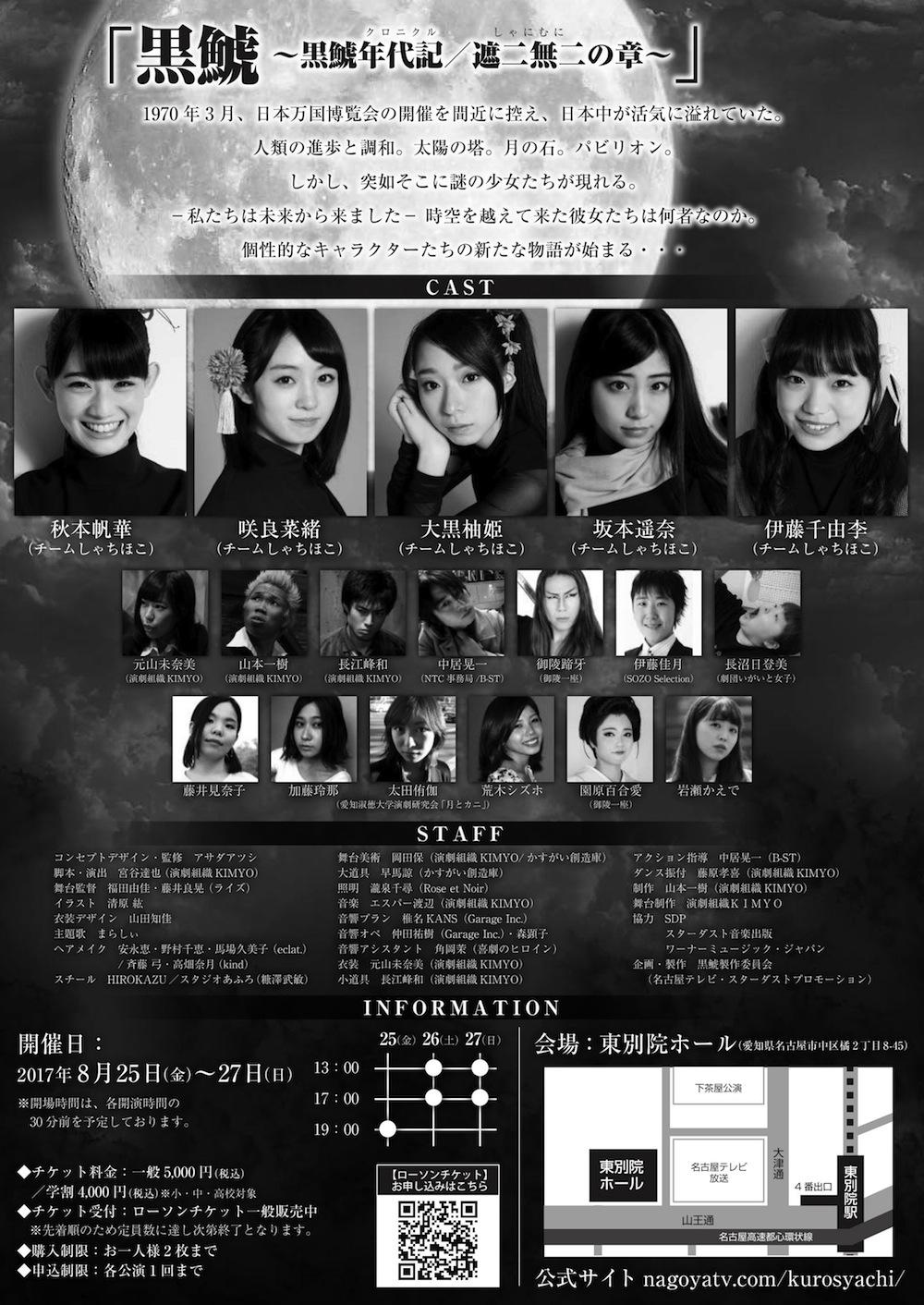 """チームしゃちほこ""""初""""の舞台公演「黒鯱」"""