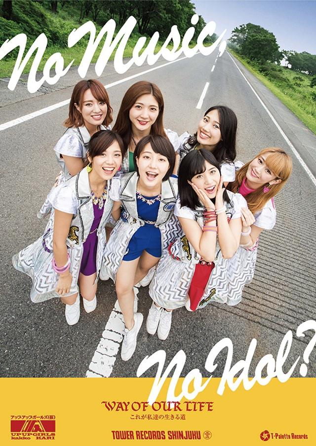 アップアップガールズ(仮)、タワーレコードのアイドル企画「NO MUSIC, NO IDOL?」最新版ポスター