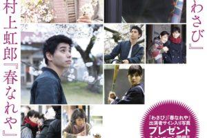 芳根京子主演 『わさび』映画公開記念!写真パネル展示 @SHIBUYA TSUTAYA