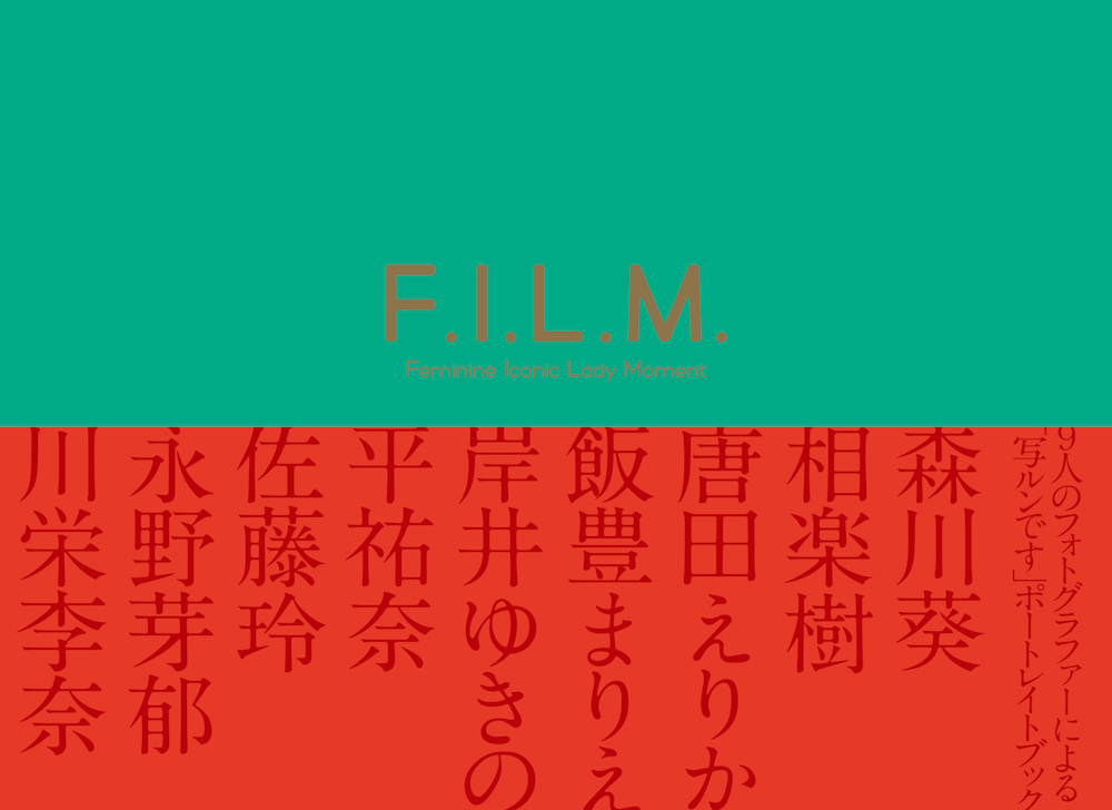 「女優×写ルンです×写真家」がコラボしたオムニバス写真集「F.I.L.M.」