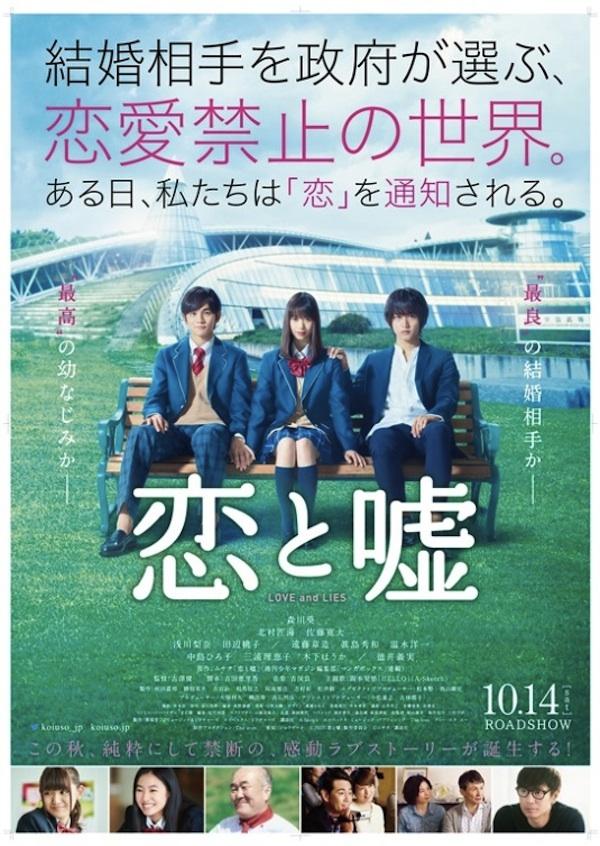 森川葵主演 映画『恋と嘘』