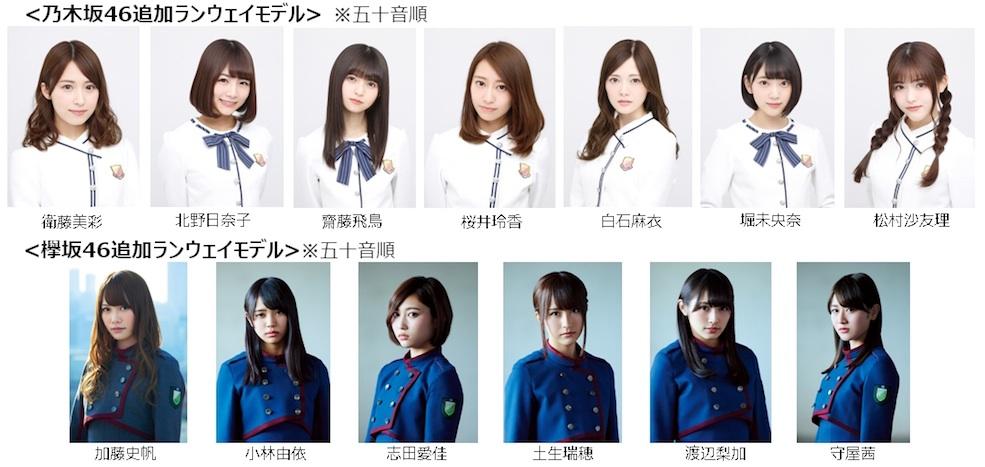 乃木坂46・欅坂46、モデルとしても大躍進!【ガールズアワード2017 A/W】