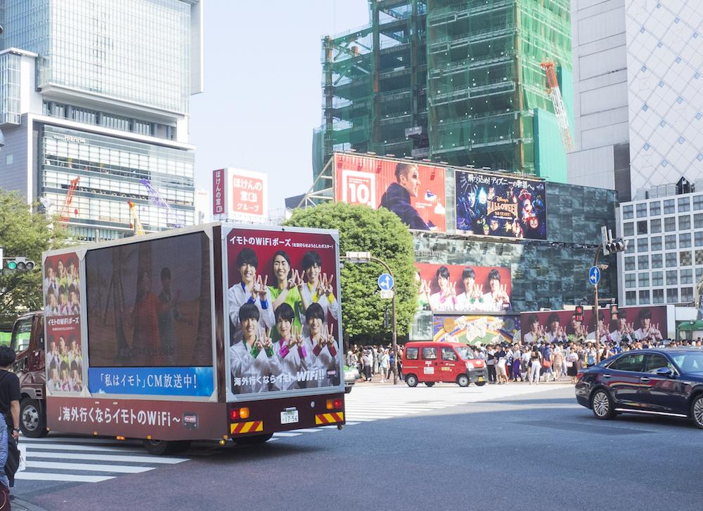 イモトのWiFi、渋谷をジャック