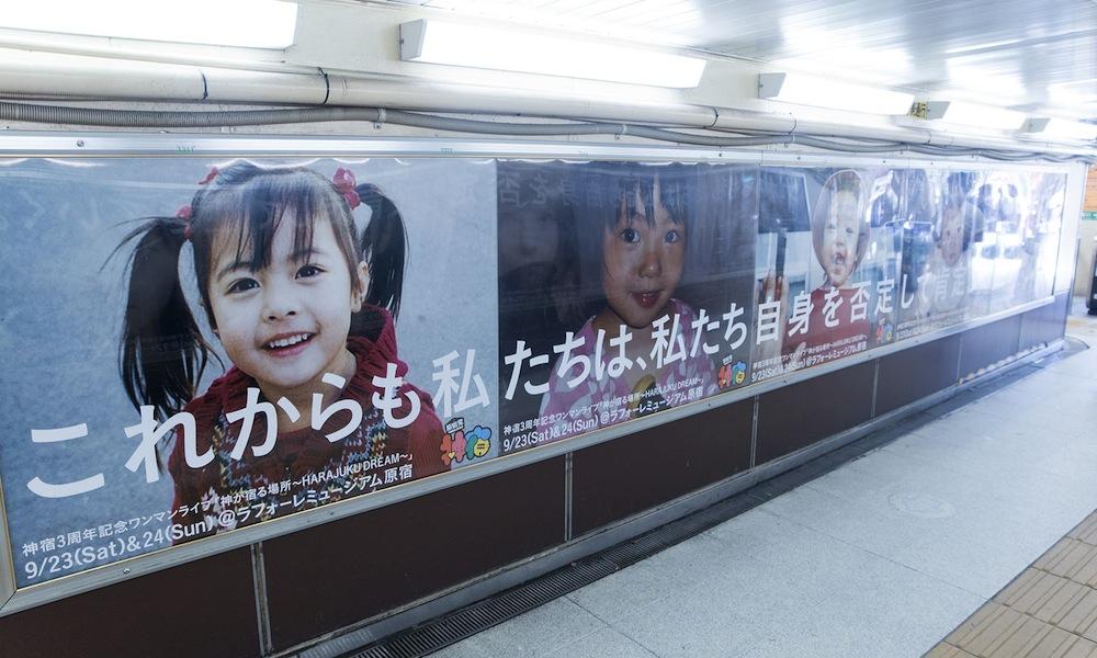神宿、原宿駅ポスタージャック