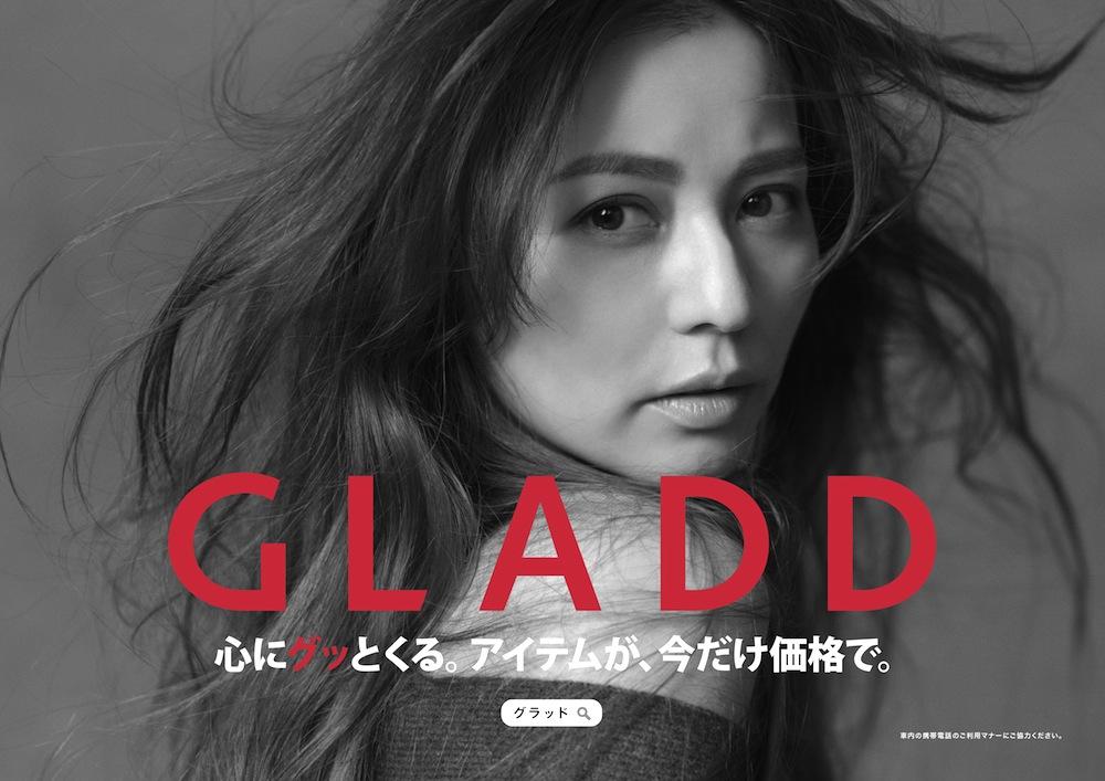 香里奈(かりな)GLADD