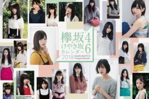欅坂46 B.L.T