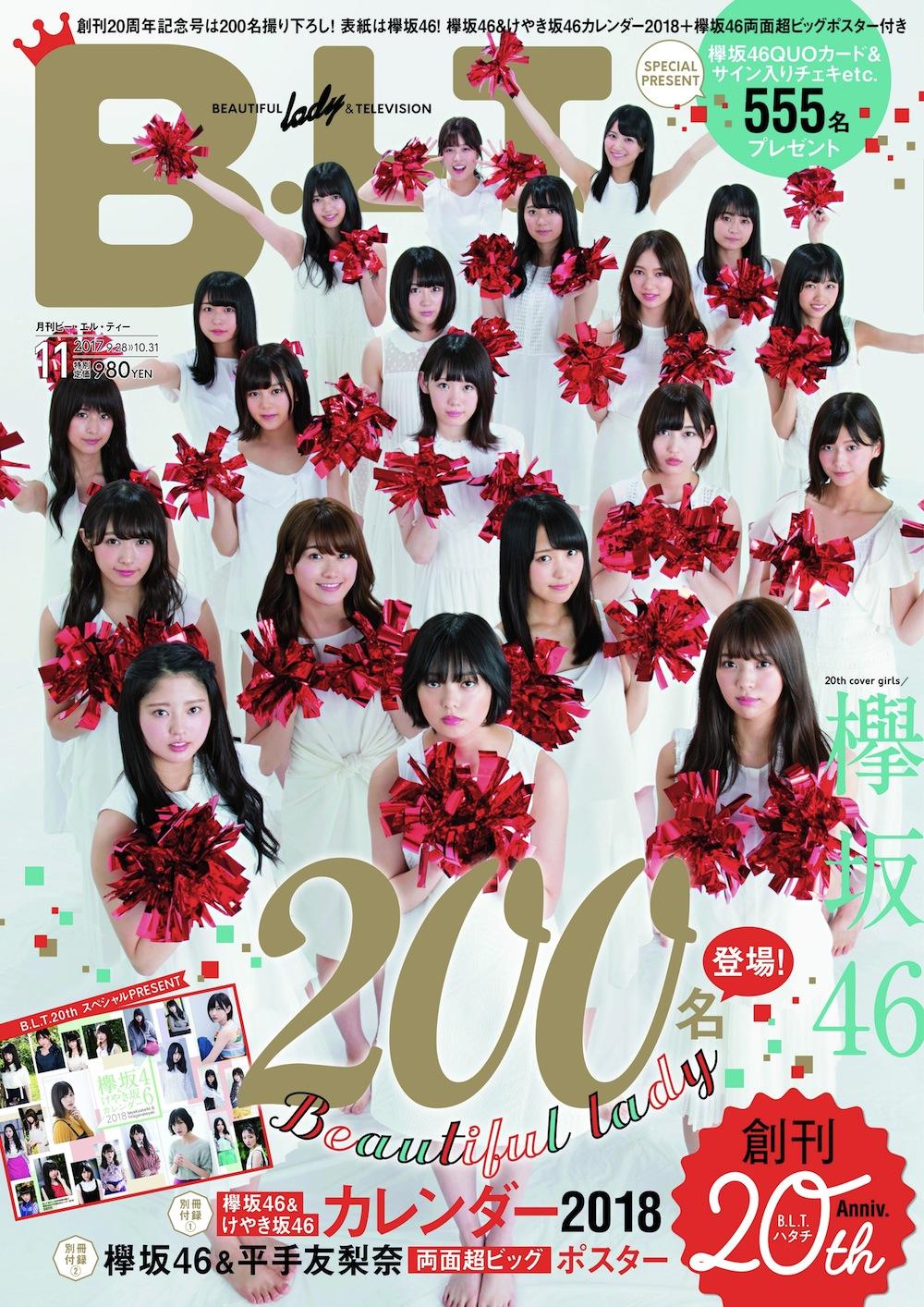 欅坂46 B.L.T 表紙