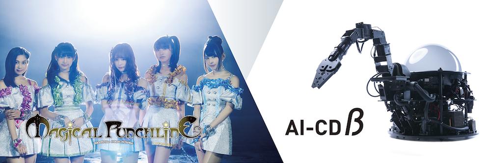 マジカル・パンチライン、AI(人工知能)による『MV先行型 楽曲制作プロジェクト』