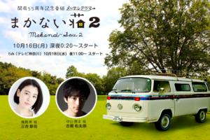 メ~テレドラマ『まかない荘2』