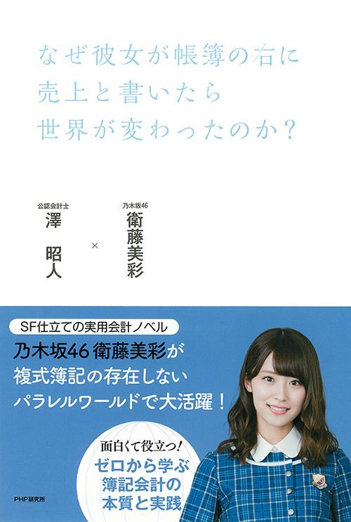 乃木坂46の衛藤美彩