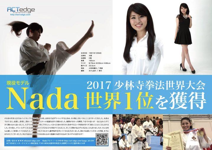 """現役美女モデル・Nada、""""少林寺拳法世界大会""""で世界1位"""