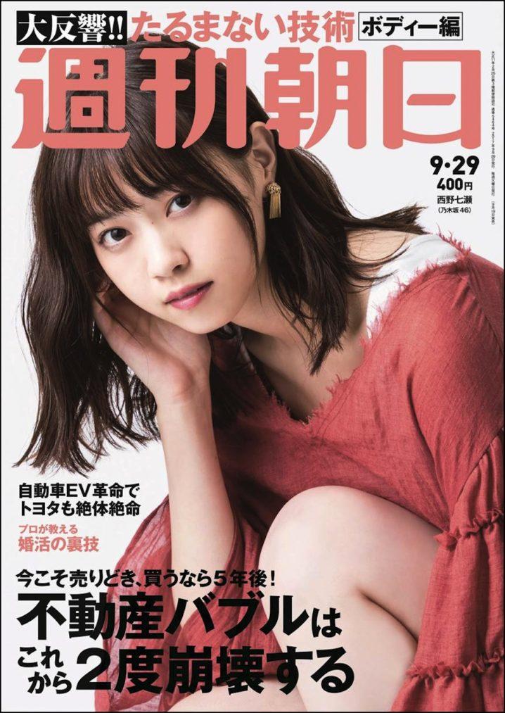 西野七瀬(乃木坂46)週刊朝日