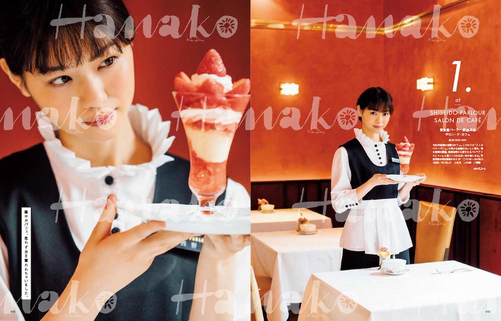 西野七瀬(乃木坂46)Hanako 銀座