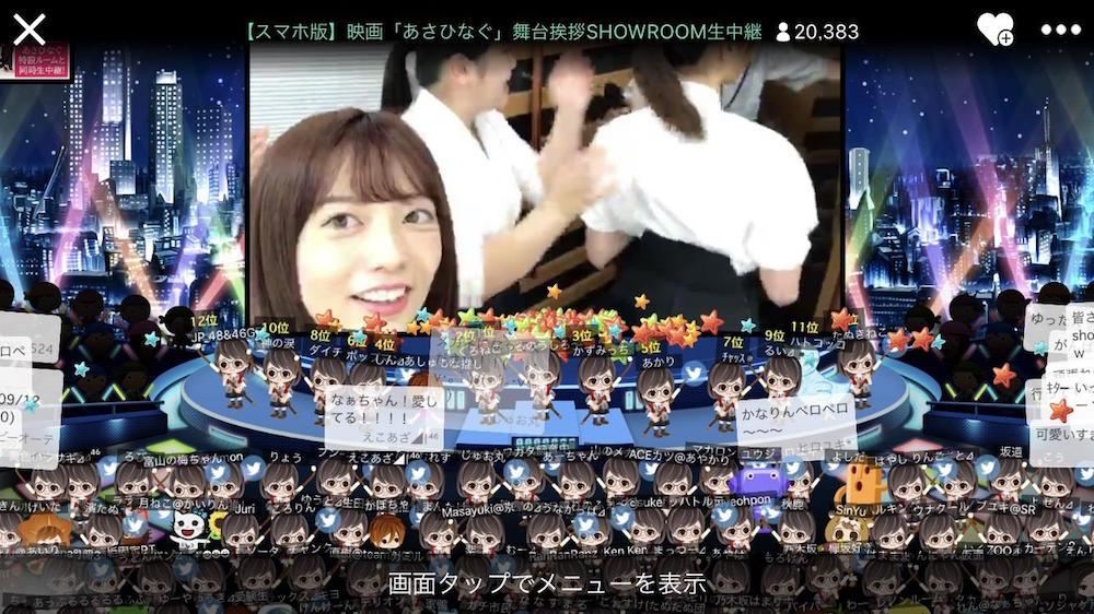 乃木坂46出演 映画『あさひなぐ』部活生限定舞台挨拶SHOWROOM生中継