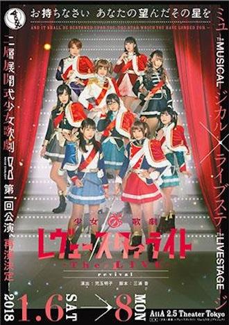 少女☆歌劇 レヴュースタァライトの画像 p1_2