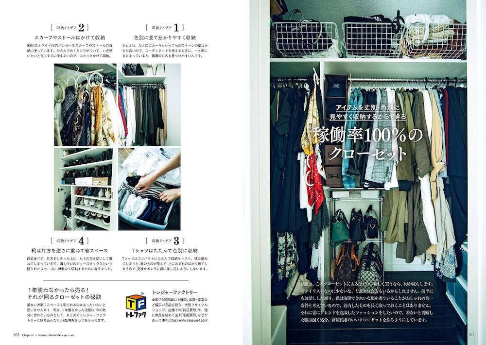 スタイリスト・小山田早織、初のスタイルブック「身の丈に合った服で美人になる 」