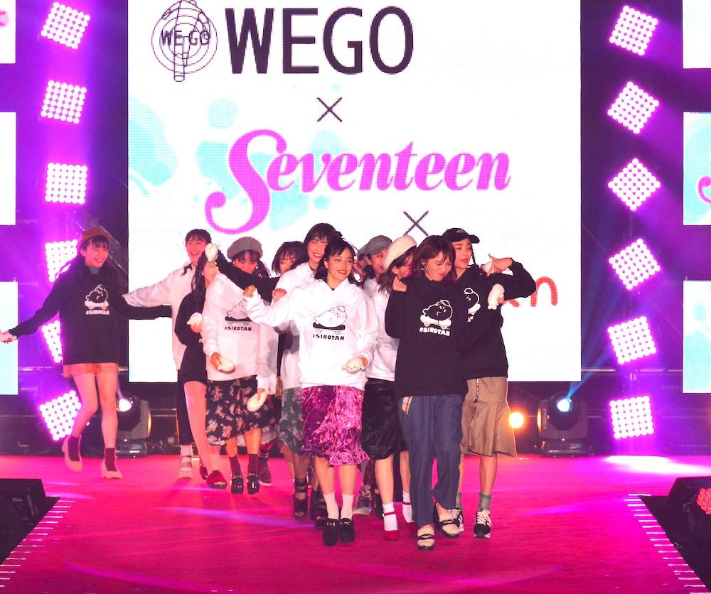 「GirlsAward 2017 AUTUMN/WINTER」(ガールズアワード)の「Seventeen」モデルステージ