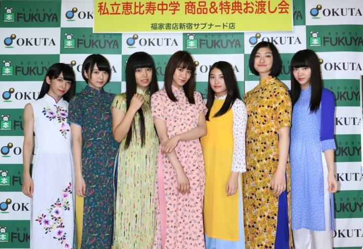 私立恵比寿中学、最新フォトブック・発売記念イベント