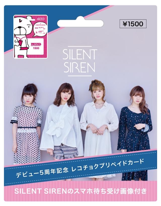 SILENT SIREN(サイレントサイレン)デビュー5周年記念!レコチョク アーティストプリカ