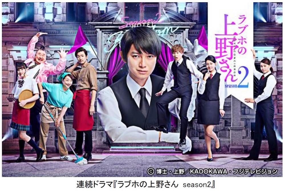 連続ドラマ『ラブホの上野さん season2』
