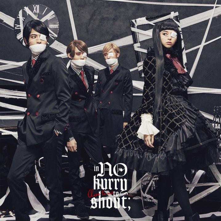 中条あやみ率いる『in NO hurry to shout; (イノハリ)』、メジャー・デビュー曲「Close to me」