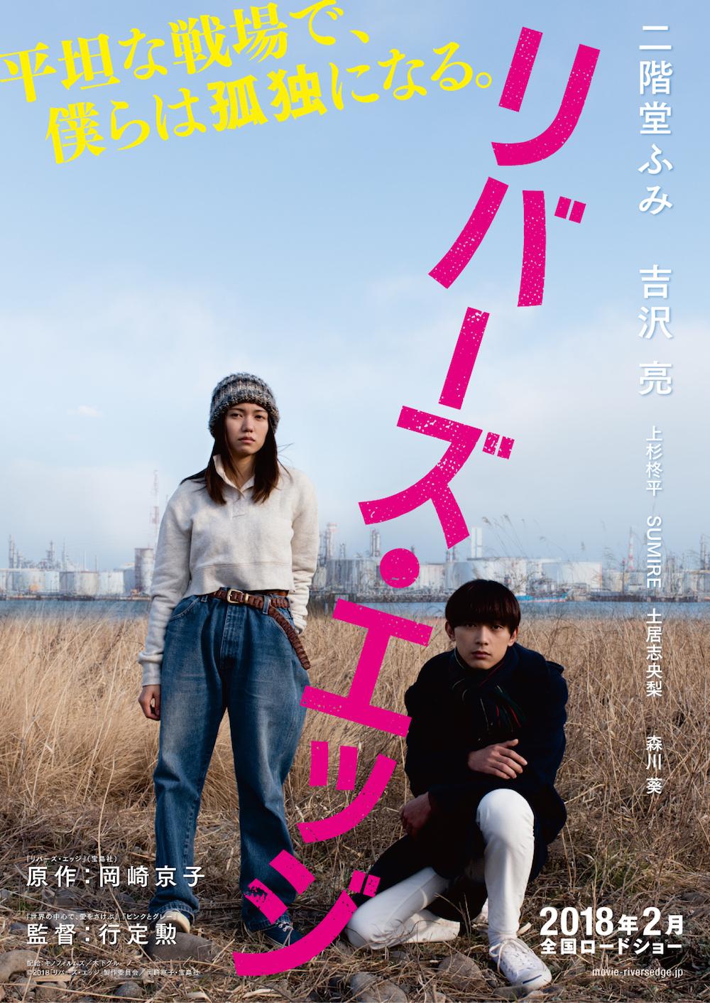 二階堂ふみ × 吉沢亮 出演『リバーズ・エッジ』