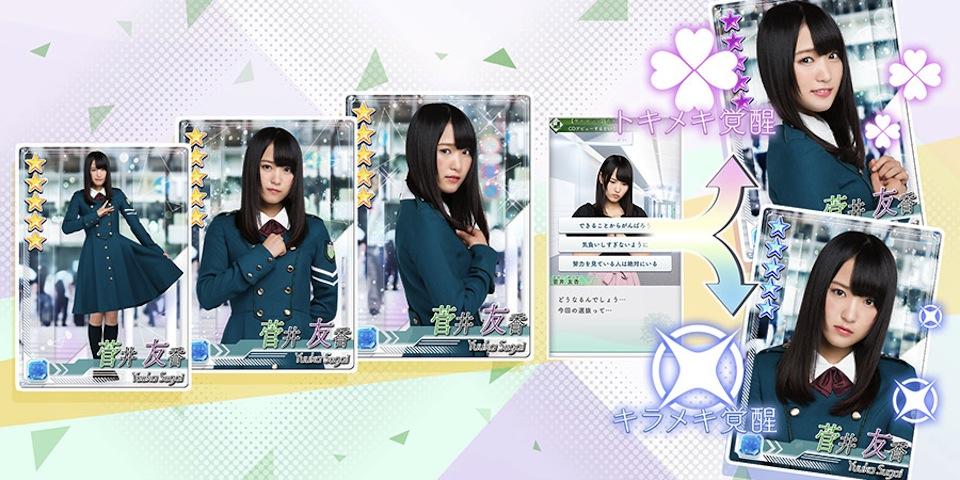欅坂46、初の公式ゲームアプリ『欅のキセキ』