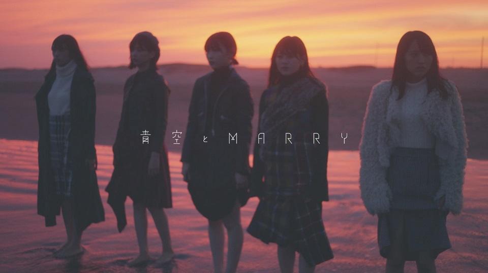 欅坂46、「波打ち際を走らないか?」