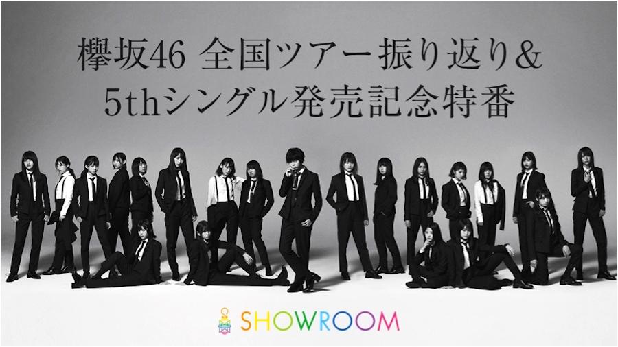 欅坂46・5thシングル『風に吹かれても』発売を記念SHOWROOM特番
