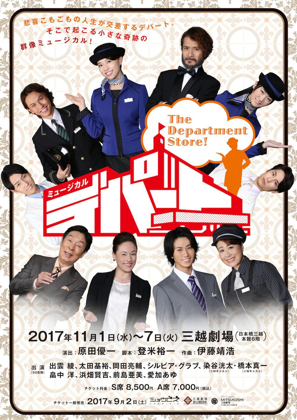 前島亜美 出演!新作オリジナルミュージカル『デパート!』