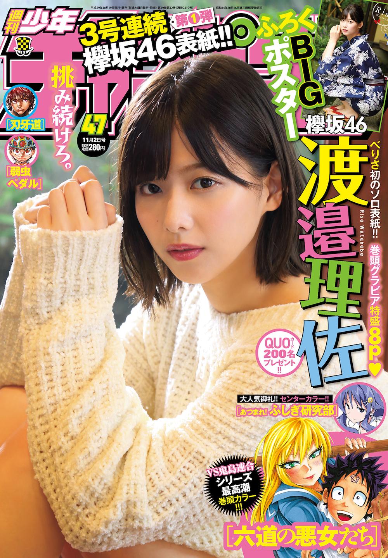 欅坂46・渡邉理佐、週刊少年チャンピオン 表紙