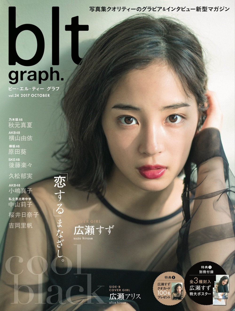 広瀬すず「blt graph. vol.24」